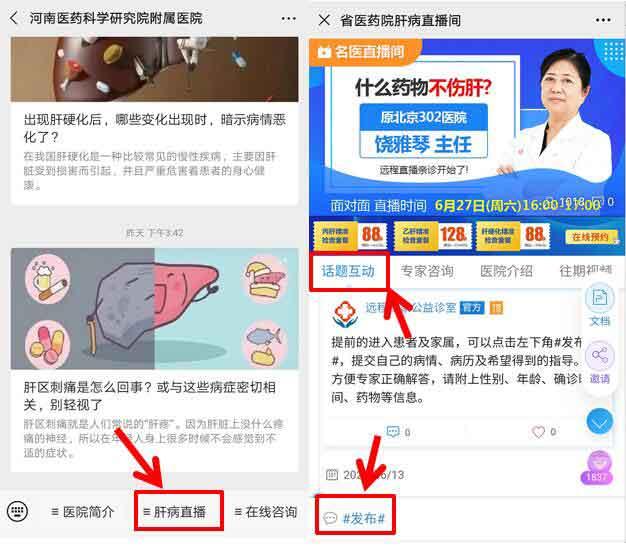 河南省医药院附属医院特邀专家饶雅琴教授直播解答肝病问题