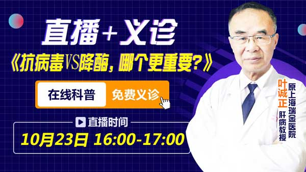 10月23日下午四点,原上海瑞金医院肝病专家叶诚正直播开讲~