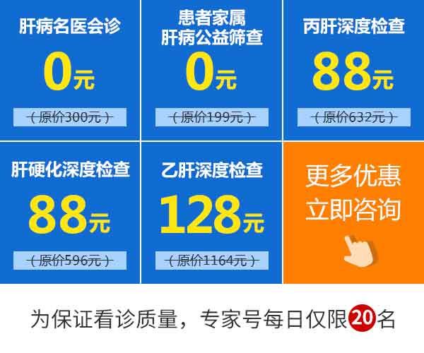 原北京302医院肝病教授王景林来郑会诊,查肝春季行动惠民补贴进行中