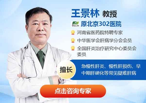 特邀北京肝病教授王景林助力肝脏健康普查