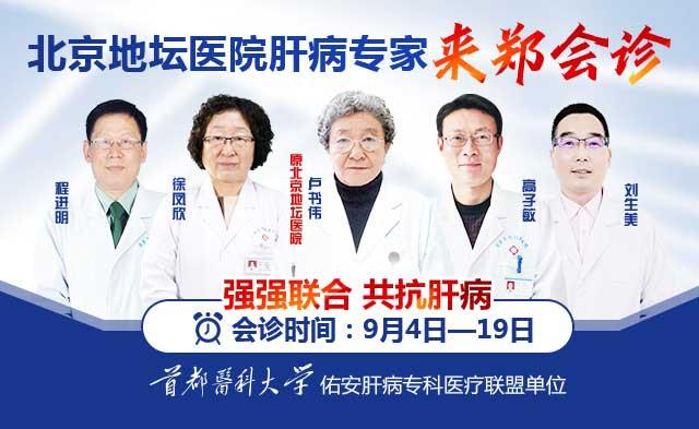 9月4日起,北京地坛医院肝病专家卢书伟莅临河南省医药院会诊,速约